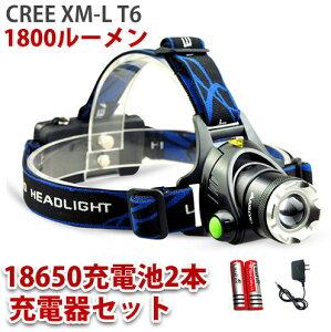作業用 充電式LED ヘッドライト 18650リチウムイオン充電池2本 充電器セット送料無料