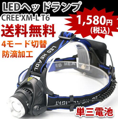 超強力 作業用 LED ヘッドライト CREE XM-L T6 ズーム機能付 単三電池 野営 地震 釣り 自転車