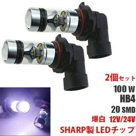 爆光 LEDフォグランプ 100W 2個 ホワイトHB4送料無料