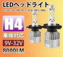 送料無料 H4 Hi/Lo H7 H8/H9/H11選択可能 COBチップ搭載 12V専用 8000LM 6500K S2 LEDヘッドライト LEDフォグランプ 9…