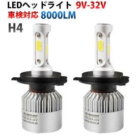 H4 Hi/Lo COBチップ 8000LM LEDヘッドライト LEDフォグランプ 12V対応送料無料