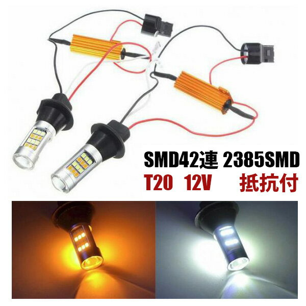 送料無料 SMD42連 T20 LED ウィンカー ポジション キット 白/橙 抵抗付