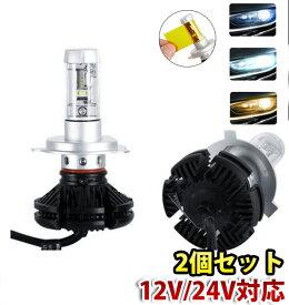 【H4 Hi/Lo】12000LM LEDヘッドライト H4H/L H1 H3 H7 H8 H9 H11 H16 HB3 HB4 12V/24V 8000K/6500K/3000K変更可能 12V/24V対応 左右2個 車検対応送料無料