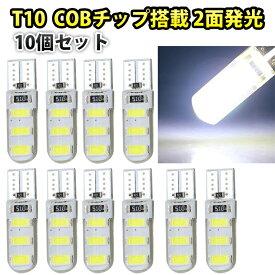 DC12V T10 シリコン透光レンズ COBチップ搭載 LEDバルブ ポジション/ナンバー/ルームランプ 6500k ホワイト10個set送料無料