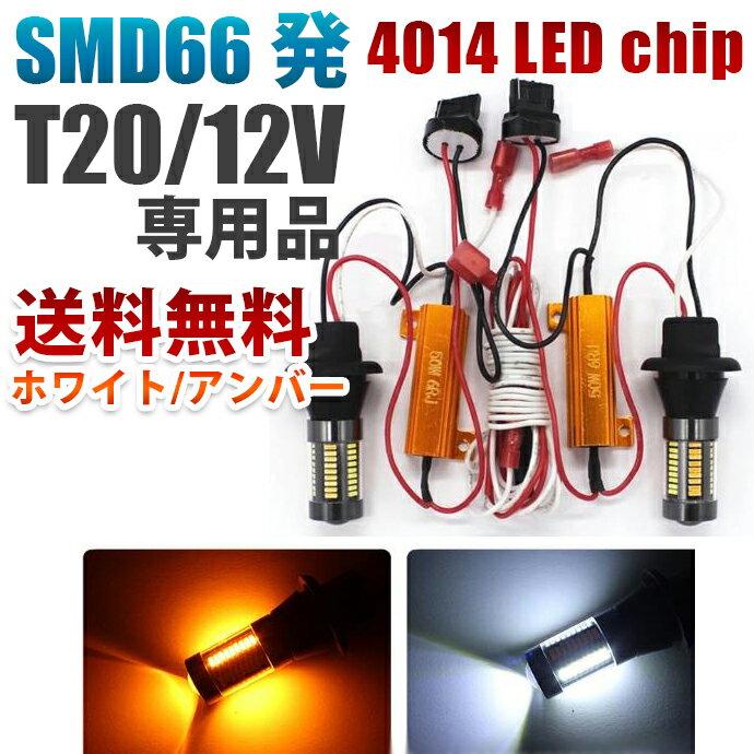 送料無料 SMD66連 T20 T20ピンチ部違い LED ウィンカー ポジション キット ホワイト アンバー 抵抗付