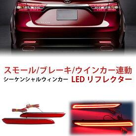 LED ファイバー リフレクター シーケンシャルウィンカー 流れるウィンカー テールランプ バックランプ トヨタ ダイハツ アルファード 送料無料