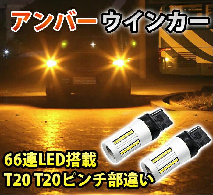 送料無料 12V T20 T20ピンチ部違い ピン角違いLED アンバー ウインカー ハイフラ抵抗 内蔵 66連LED搭載
