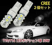 送料無料T10T16CREE50WポジションランプLEDウエッジ球ナンバー灯バックランプ12V/24V対応高輝度2個セット