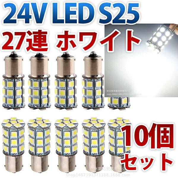 送料無料 24V S25 180°平行ピン BA15S LED 27連 5050 シングル バックランプ サイドマーカー ホワイト アンバー イエロー 10個セット