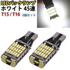 T10/T15/T16 LED 45個連 高輝度 バックランプ LEDウェッジ球 LEDバルブ 無極性 キャンセラー内蔵 6500k 2個セット 送料無料
