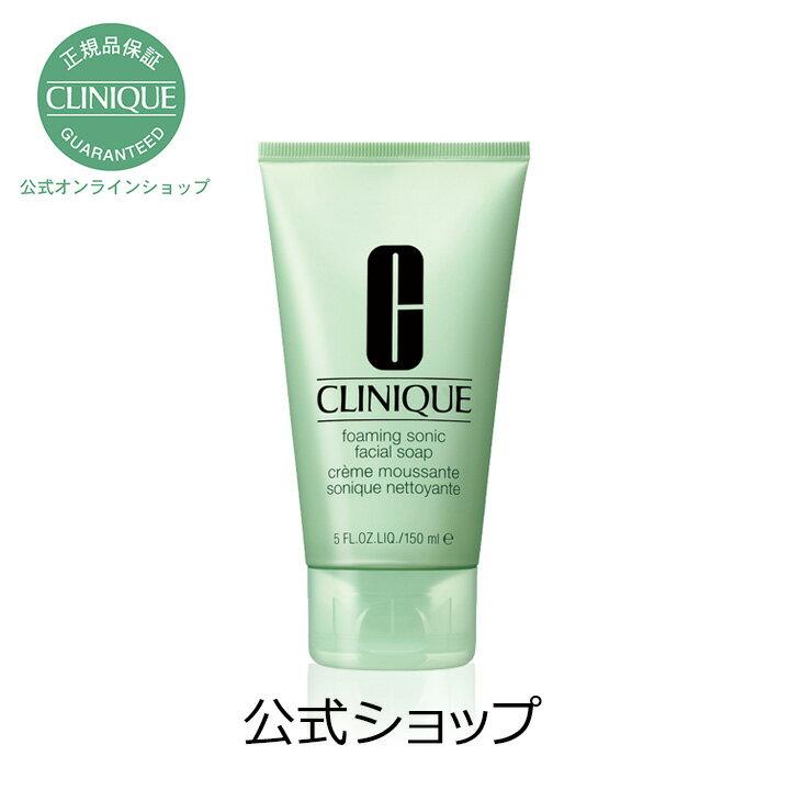 クリニーク フォーミング フェーシャル ソープ【CLINIQUE】(洗顔フォーム 洗顔料)
