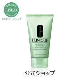 クリニーク フォーミング フェーシャル ソープ【CLINIQUE】(洗顔フォーム 洗顔料)(ギフト)
