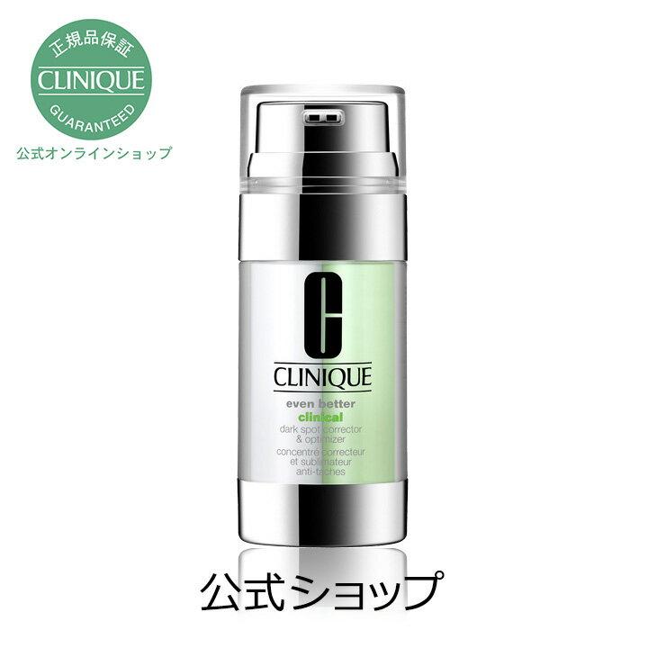 【送料無料】クリニーク イーブン ベター ダブル ブライト セラム【CLINIQUE】(美容液)