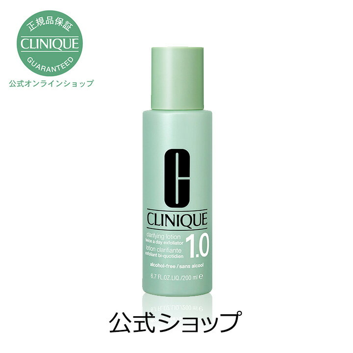 【送料無料】クリニーク クラリファイング ローション 1.0 (200ml)【CLINIQUE】(拭き取り 化粧水)