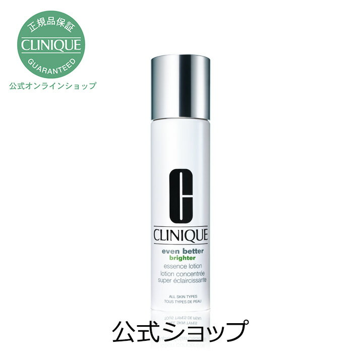 【送料無料】クリニーク イーブン ベター ブライター エッセンス ローション【CLINIQUE】(薬用美白化粧水)