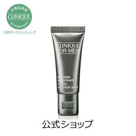 【送料無料】クリニーク AG アイクリーム【CLINIQUE】(メンズ 目もと用クリーム)