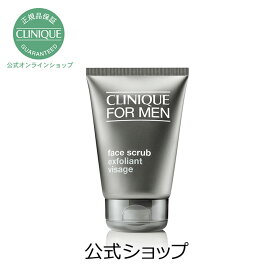 【送料無料】クリニーク フェース スクラブ【CLINIQUE】(メンズ 洗顔料)
