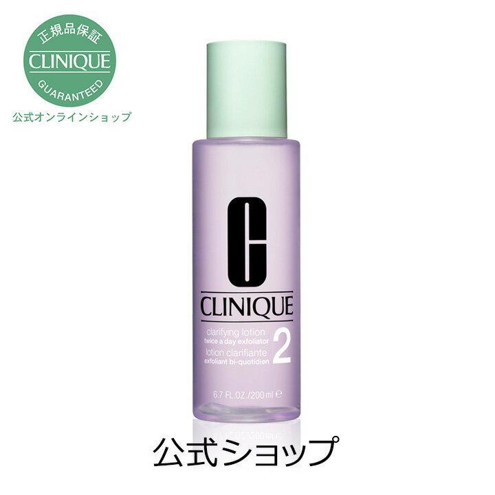 クリニーク クラリファイング ローション 2 (200ml)【CLINIQUE】(拭き取り 化粧水)