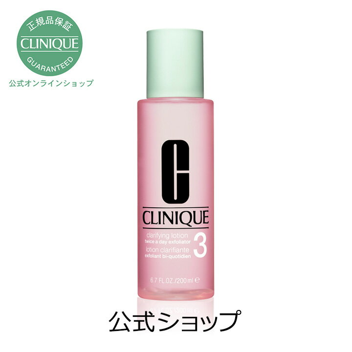 クリニーク クラリファイング ローション 3 (400ml) 【CLINIQUE】(拭き取り 化粧水)
