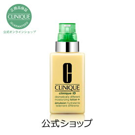 【送料無料】クリニーク iD カートリッジ コンセントレート DS (ゆらぎ肌ケア) (DDML+)【CLINIQUE】(乳液 + 美容液)(ギフト)