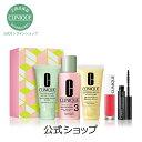 クリニーク 3ステップ セット 3/4〈混合〜脂性肌用〉【CLINIQUE】(拭き取り化粧水 トライアルセット )(ギフト)