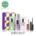 クリニーク 3ステップ セット 1/2〈乾燥〜混合肌用〉【CLINIQUE】( 拭き取り化粧水 トライアルセット )(ギフト)