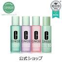 【送料無料】クリニーク クラリファイング ローション (400ml) 【CLINIQUE】( ふきとり化粧水 拭き取り化粧水 ふき取…