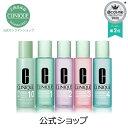 【送料無料】クリニーク クラリファイング ローション (200ml)【CLINIQUE】( ふきとり化粧水 拭き取り化粧水 ふき取…