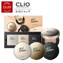 【CLUBCLIO(クリオ)公式】クリオ キルカバーミニクッションキット メイクアップ ファンデーション クッション 化粧…