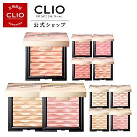【CLIO(クリオ)公式】クリオ プリズムエアブラッシャー・ハイライター 発色 密着 パールハイライター 美肌 小顔 立体感 シェーディング 鼻筋 Tゾーン ハイライト 韓国コスメ