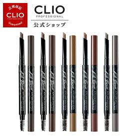 【CLIO(クリオ)公式】クリオ キルブロウオートハードブロウペンシル ブロウ アイメイク ロングラスティング ペンシル ウォータープルーフ 初心者 韓国コスメ