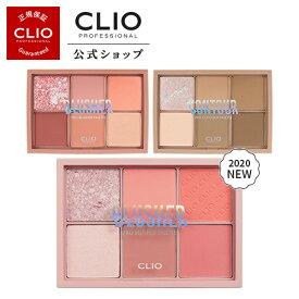 【CLIO(クリオ)公式】クリオ プロコンツアーパレット/プロブラッシャーパレット 発色 密着 ロングラスティング キラキラ 色合い CONTOUR おすすめ 韓国コスメ 化粧品 唇