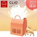 ★12/30販売再開★【CLIO(クリオ)公式】2021年 クリオ福袋 ランダム アイシャドウ クッション ファンデー アンプル …