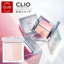 【CLIO(クリオ)公式】【イベント】【送料無料】クリオ プリズムエアベールハイライターデュオ ハイライター 美肌 …