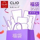 【CLIO(クリオ)公式】2021年サマー クリオ福袋メイクアップver. ランダム シャドウ クッション ファンデー アンプル…