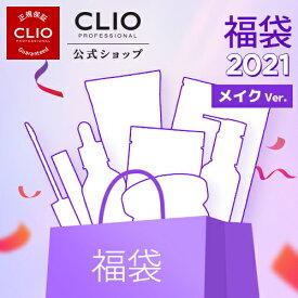 【CLIO(クリオ)公式】2021年サマー クリオ福袋メイクアップver. ランダム シャドウ クッション ファンデー アンプル リップ コスメ韓国コスメ福袋 ダーマトリ ヒーリングバード グーダル ペリペラ ティント コスメ 福袋