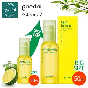 【GOODAL(グーダル)公式】グーダル グリーンタンジェリンビタCスポットセラム 50ml スキンケア ビタC ビタミン セルフ おこもり美容 肌荒れ 韓国 人気