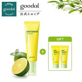 【GOODAL(グーダル)公式】グーダル グリーンタンジェリンビタCクリーム企画セットくすみ そばかす シミ メラニン スキンケア ビタC ビタミン 美容液・クリーム