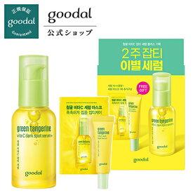 【GOODAL(グーダル)公式】グーダル グリーンタンジェリンビタCスポットセラムプラス企画セット ビタC ビタミン 青みかん 韓国 人気 エッセンス おこもり美容 セルフケア 敏感性 低刺激 マスク 肌荒れ