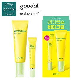 【GOODAL(グーダル)公式】グーダル グリーンタンジェリンビタCクリーム企画セット スキンケア ビタC ビタミン セルフケア おこもり美容 マスク 肌荒れ