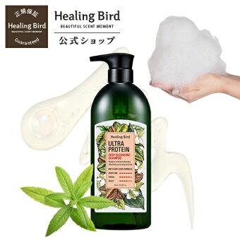 【Healingbird(ヒーリングバード)公式】ヒーリングバード ウルトラプロテインヘアケア脱毛シャンプ ダメージ ケア 保護 いい香り 高栄養ツヤ 輝き 艶 つや さらさら まとまり シャンプ リンス しっとり 韓国コスメ