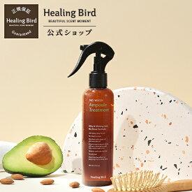 【Healingbird(ヒーリングバード)公式】ヒーリングバード ウルトラプロテインノーウォッシュアンプルトリートメント(AD) ヘアミスト 便利 超簡単 洗い流さないヘアトリートメント いい香り ギフト 韓国コスメ