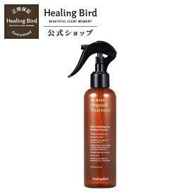 【Healingbird(ヒーリングバード)公式】ヒーリングバード ウルトラプロテインノーウォッシュアンプルトリートメント(AD) ノーウォッシュ 便利 超簡単 洗い流さないヘアトリートメント いい香り ギフト 韓国コスメ