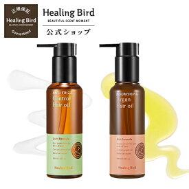 【Healingbird(ヒーリングバード)公式】ヒーリングバード ウルトラプロテインヘアオイル 保護 いい香り 高栄養ツヤ 輝き 艶 つや さらさら まとまり しっとり ハリ コシ 韓国コスメ