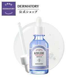 【Dermatory(ダーマトリー)公式】ダーマトリーハイポアラージェニックシカアンプル 美容液 済み 安全成分 人気のダーマコスメティック マスク 肌荒れ 韓国 大人気 スキンケア 水分 おこもり美容 韓国コスメ
