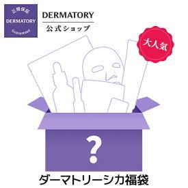 【Dermatory(ダーマトリー)公式】【大人気】ダーマトリー シカ福袋! メイク直し アレルギーテスト 済み 安全成分拭き取りパッド 拭き取り化粧水 スキンケア 水分 栄養 しっとり ニキビ 韓国コスメ
