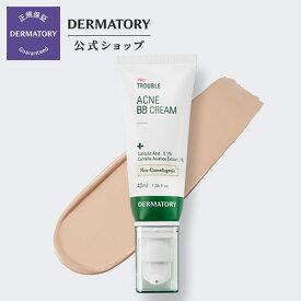 【Dermatory(ダーマトリー)公式】 ダーマトリー プロトラブルニキビBBクリーム ビビクリームSPF46 PA++ メイク直し アレルギーテスト 済み 安全成分 アレルギーテスト ニキビケア アクネ肌 しっとり 韓国コスメ