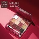 【A.black(エーブラック)公式】【人気】A.black エーブラック グラムチェンジマルチパレット アイシャドウパレット …