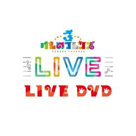 [予約販売]11月9日開催!「けものフレンズ3 LIVE」LIVE DVD