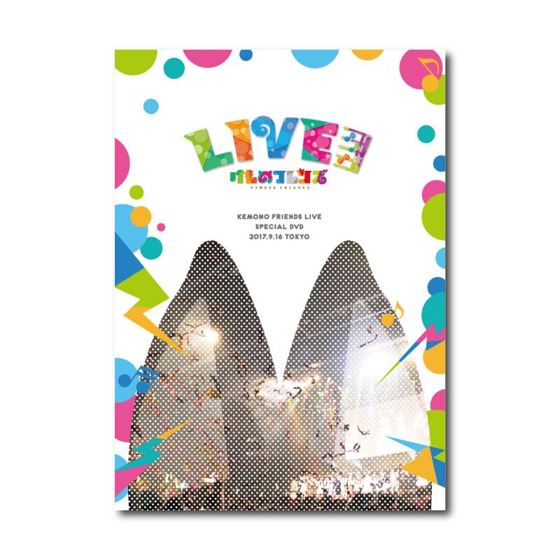 けものフレンズ LIVE DVD